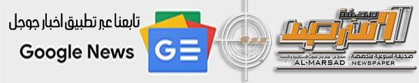 Google-News-marsad.jpg
